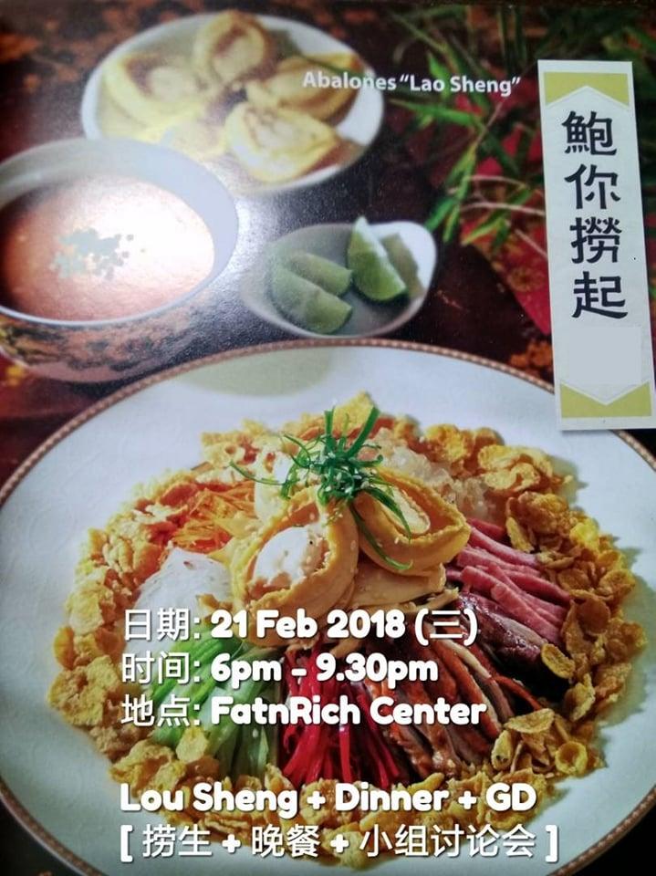 Lo-Hei Yu Sheng 捞起魚生 好意头的新春开运菜 讨论新的赚钱计划